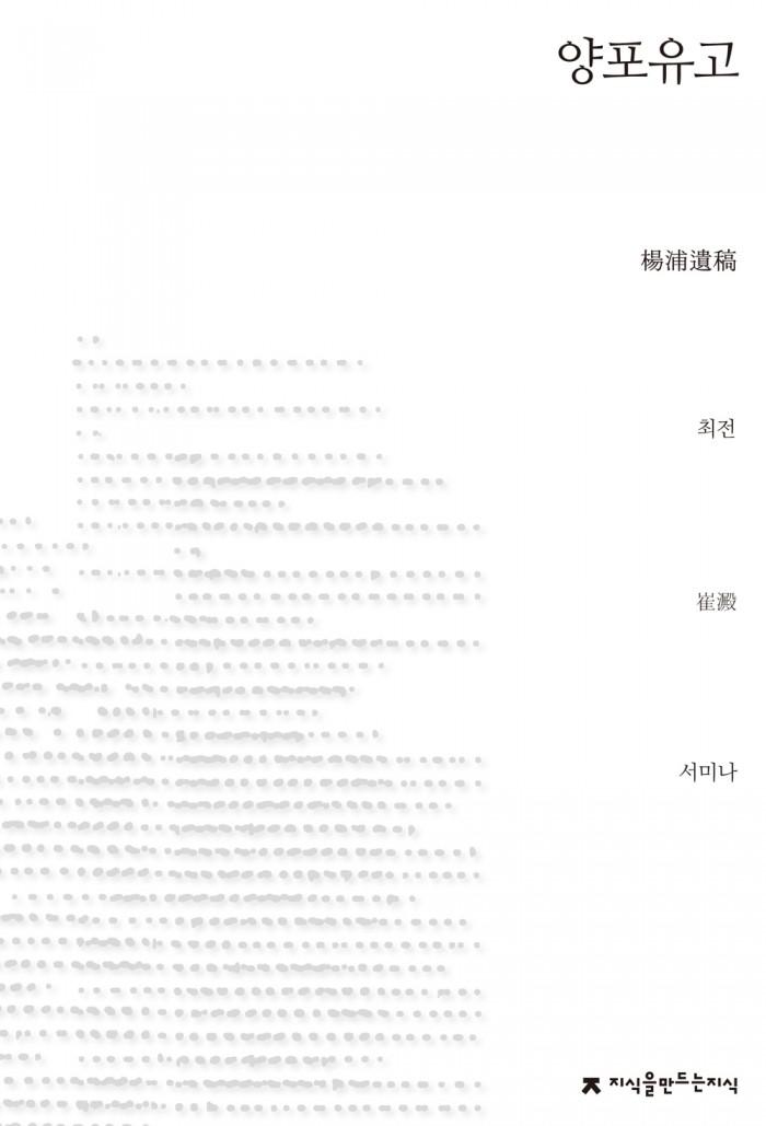 양포유고_문집_앞표지_1판1쇄_ok_20150724