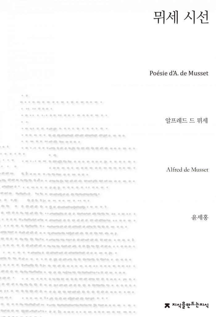 뮈세시선_시_앞표지_1판1쇄_ok_20150729