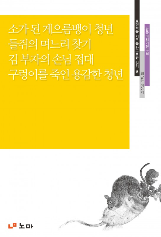 008_소가된게으름뱅이청년_앞표지_초판1쇄_ok_20130913