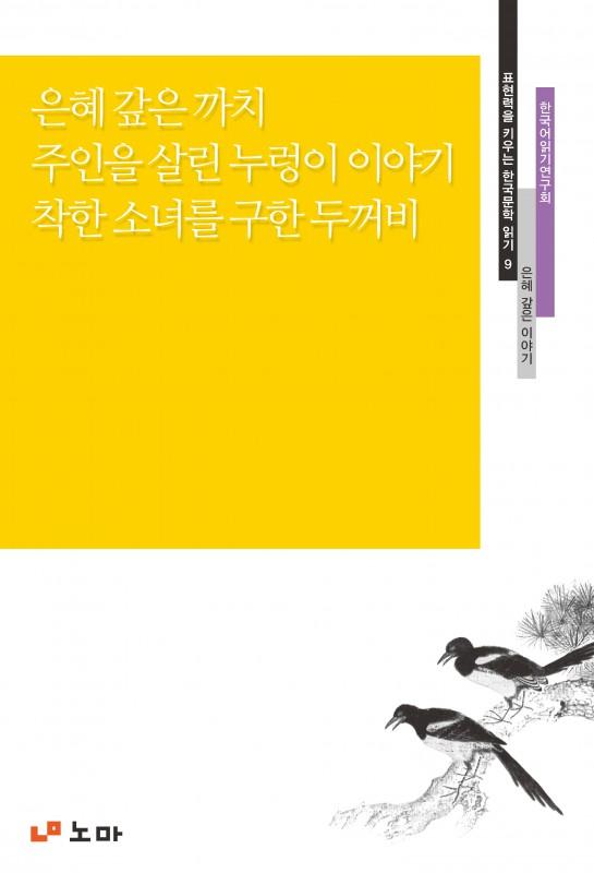 009_은혜갚은까치_앞표지_초판1쇄_ok_20130913
