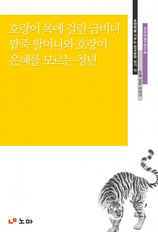 010_호랑이목에걸린금비녀_앞표지_1판1쇄_ok_20130913