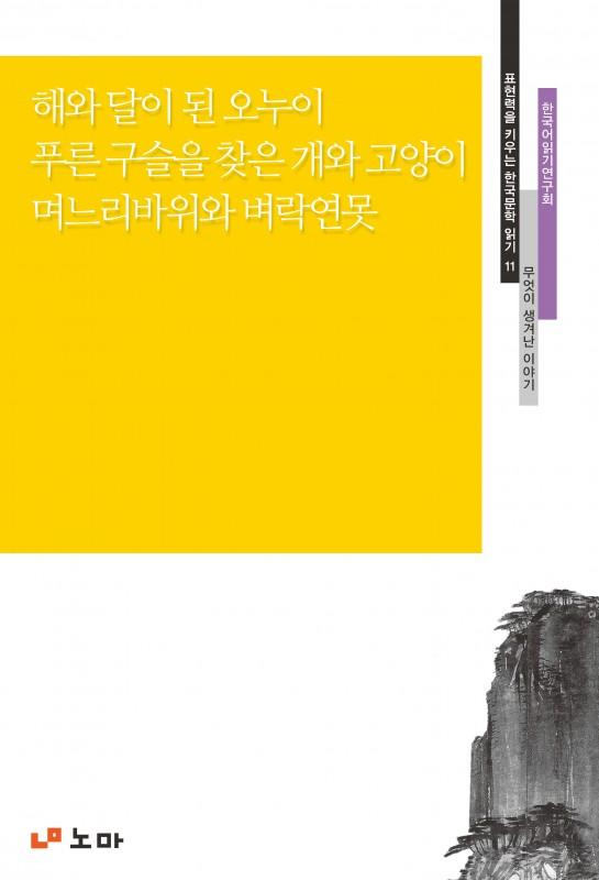 011_해와달이된오누이_앞표지_1판1쇄_ok_20130913