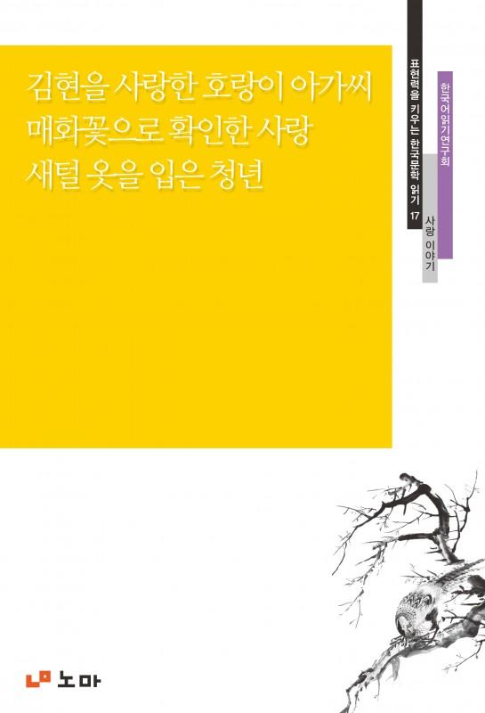 017_김현을사랑한호랑이아가씨_앞표지_1판1쇄_ok_20130913