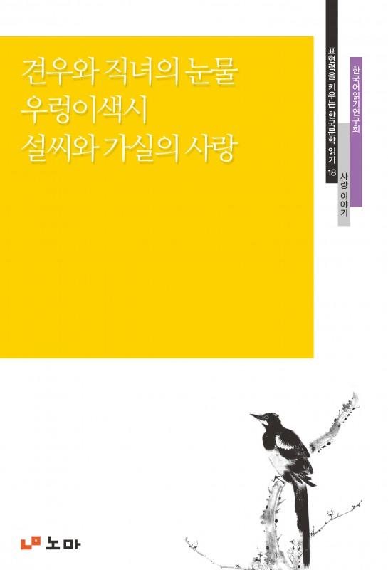 018_견우와직녀의눈물_앞표지_1판1쇄_ok_20130913