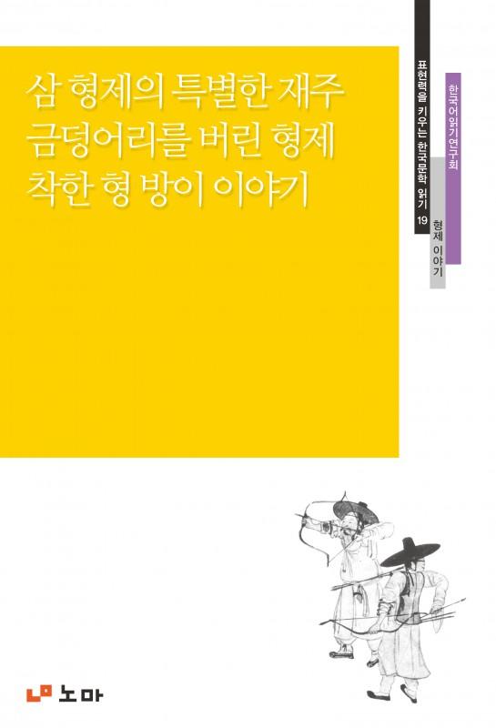 019_삼형제의특별한재주_앞표지_1판1쇄_ok_20130913