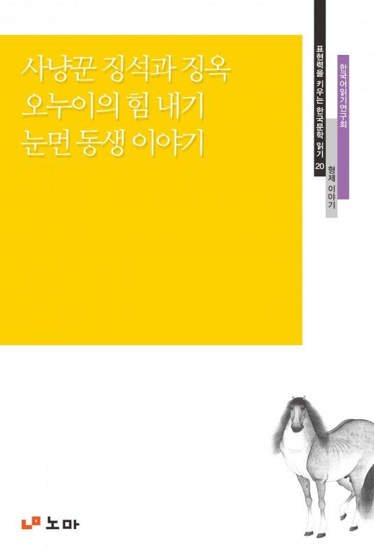 020_사냥꾼징석과징옥_앞표지_초판1쇄_ok_20131031