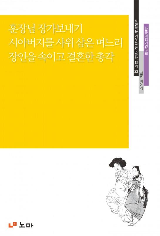022_훈장님장가보내기_앞표지_초판1쇄_ok_20130916