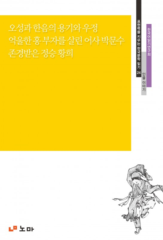 024_오성과한음의용기와우정_앞표지_초판1쇄_20130916