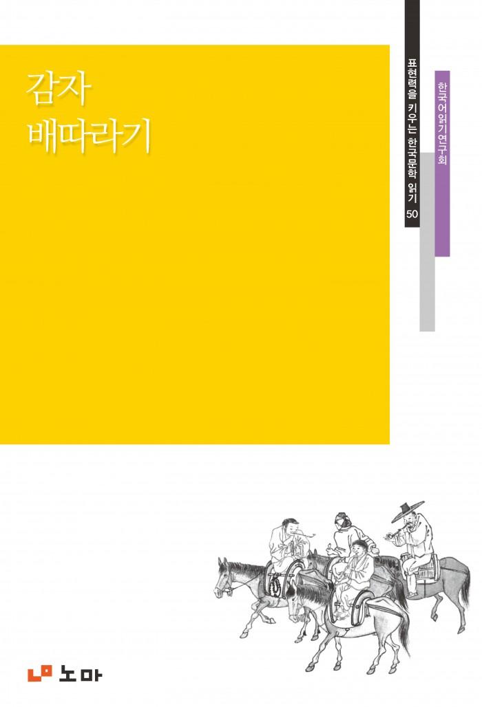 050_감자배따라기_앞표지_초판1쇄_ok_20131217