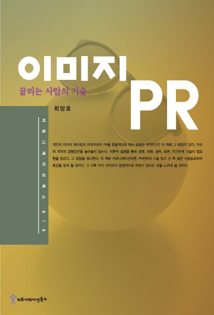 이미지 PR