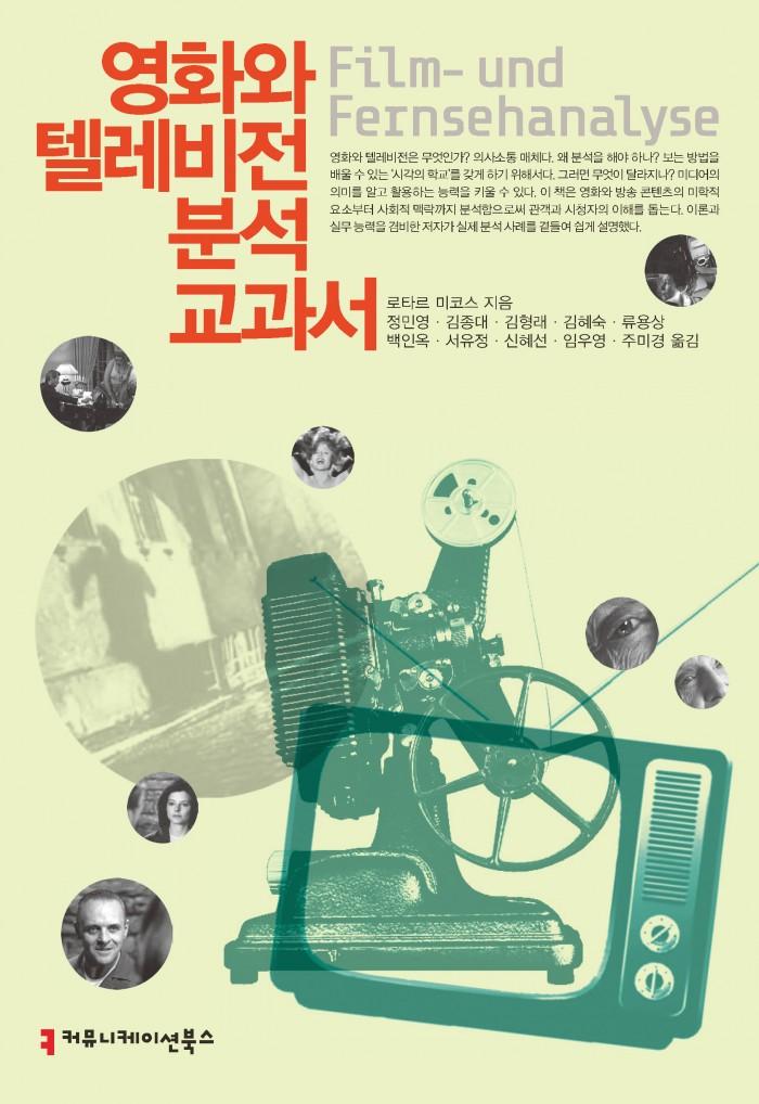 영화와텔레비전분석교과서_앞표지_초판1쇄_ok_20150909
