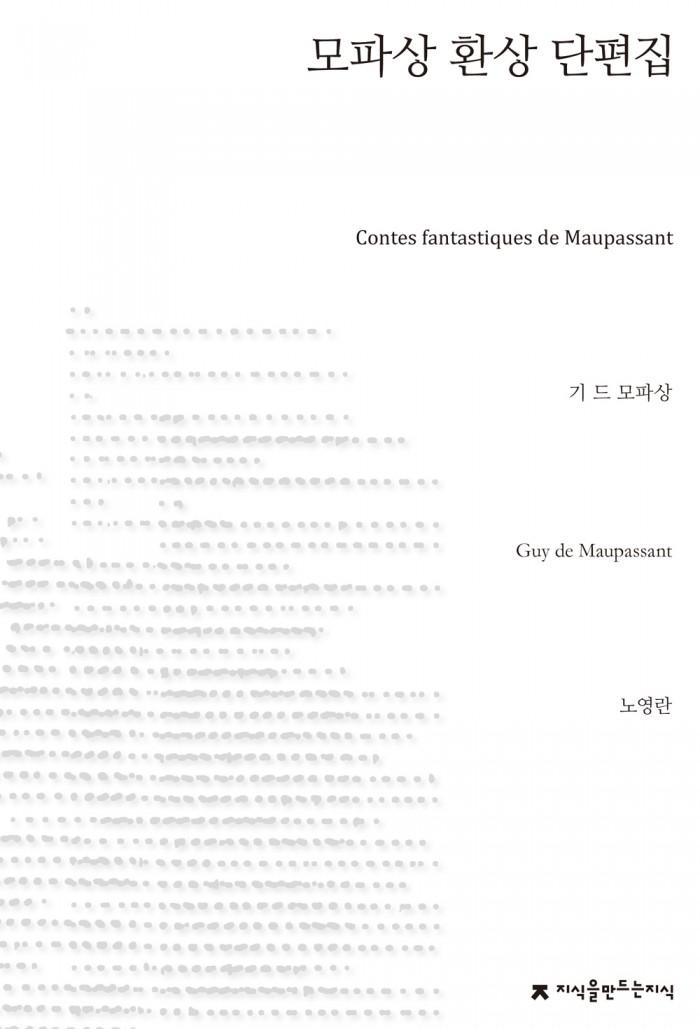 모파상 환상 단편집_표지_자켓