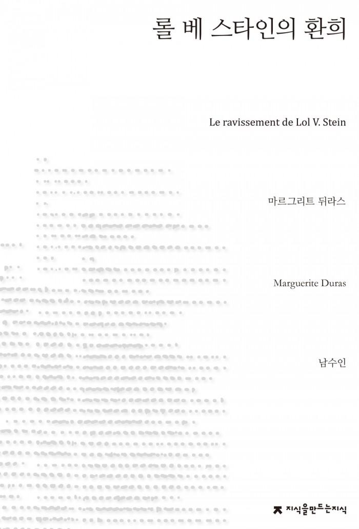 롤베스타인의환희_소설_앞표지_1판1쇄_ok_20150902