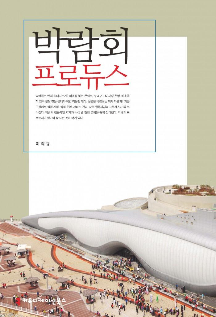 박람회프로듀스_앞표지