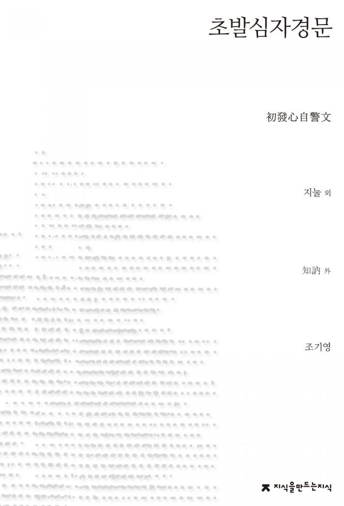 초발심자경문_표지