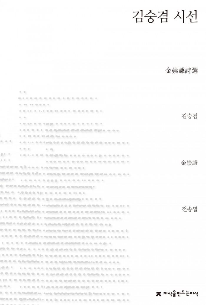 김숭겸시선_앞표지_1판1쇄_ok_20150907