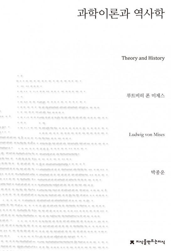 과학이론과역사학