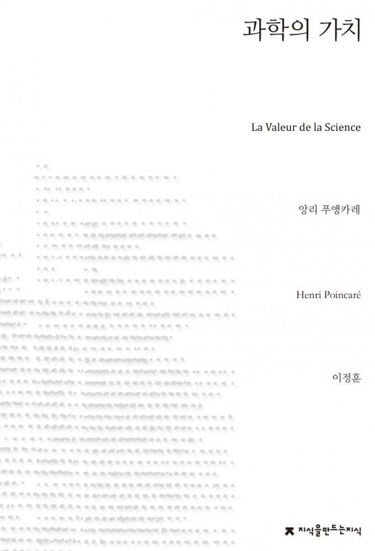과학의가치