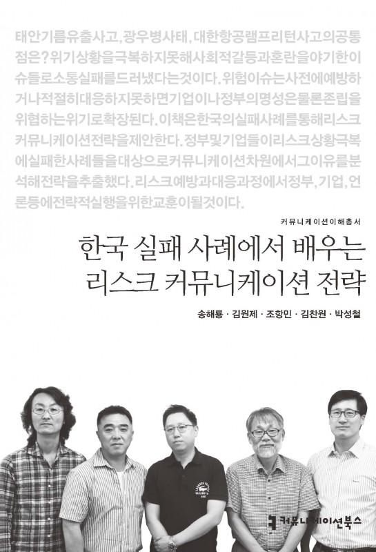 한국실패사례로배우는리스크커뮤니케이션전략_김원제외_표지_초판1쇄_20151008