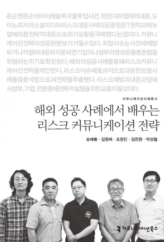 해외성공사례로배우는리스크커뮤니케이션전략_김원제외_표지_초판1쇄_20151012