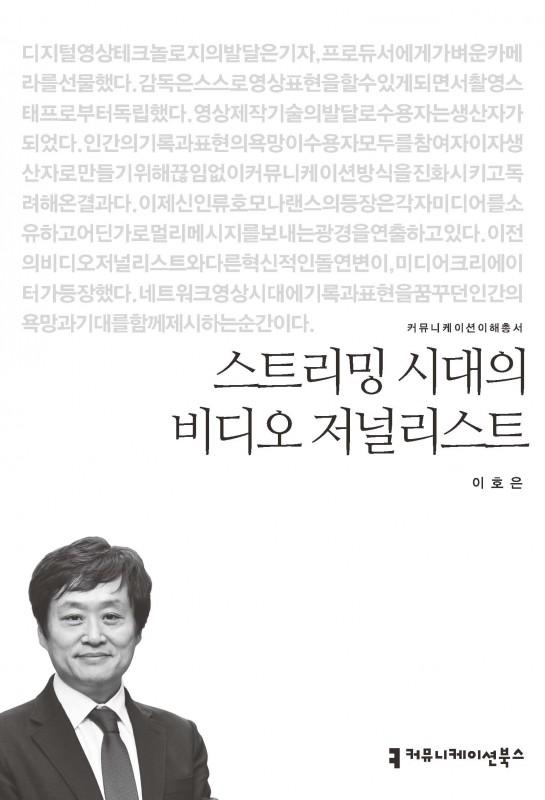 스트리밍시대의비디오저널리스트_이호은_표지_초판1쇄_20151013