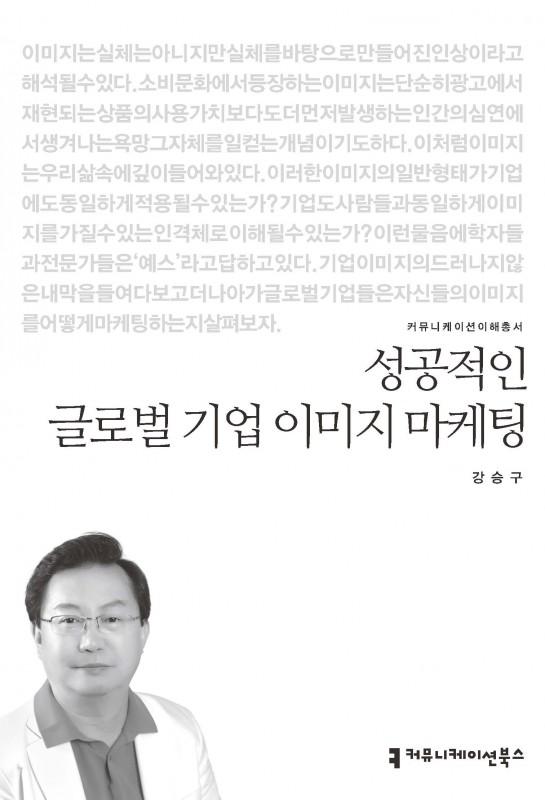 성공적인글로벌기업이미지마케팅_강승구_표지_초판1쇄_20151013