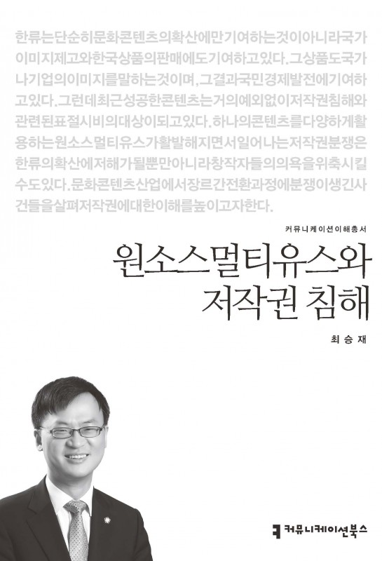 원소스멀티유스와저작권침해_최승재_표지_초판1쇄_20151012