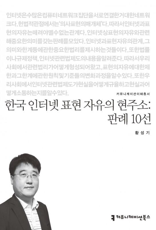 한국인터넷표현자유의현주소_황선기_표지_초판1쇄_20151012