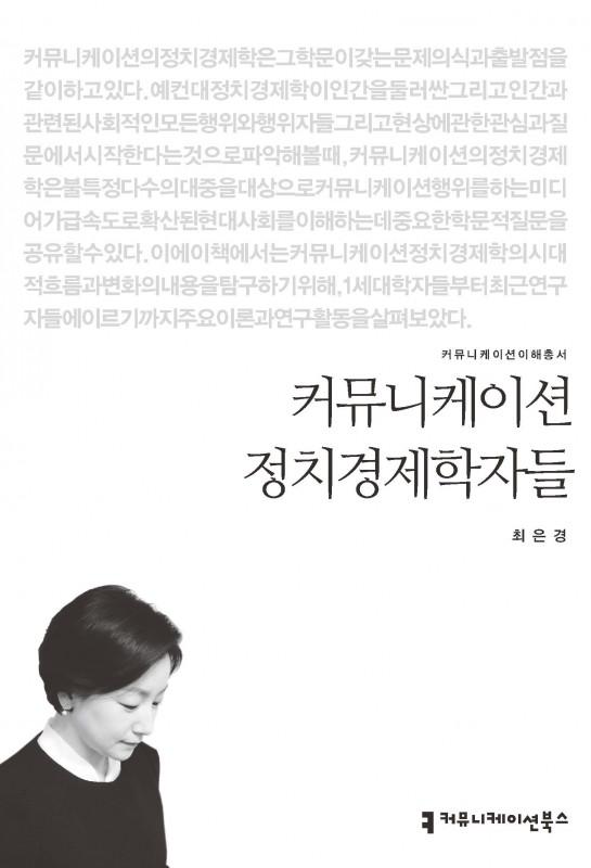 커뮤니케이션정치경제학자들_최은경_표지_초판1쇄_20151013