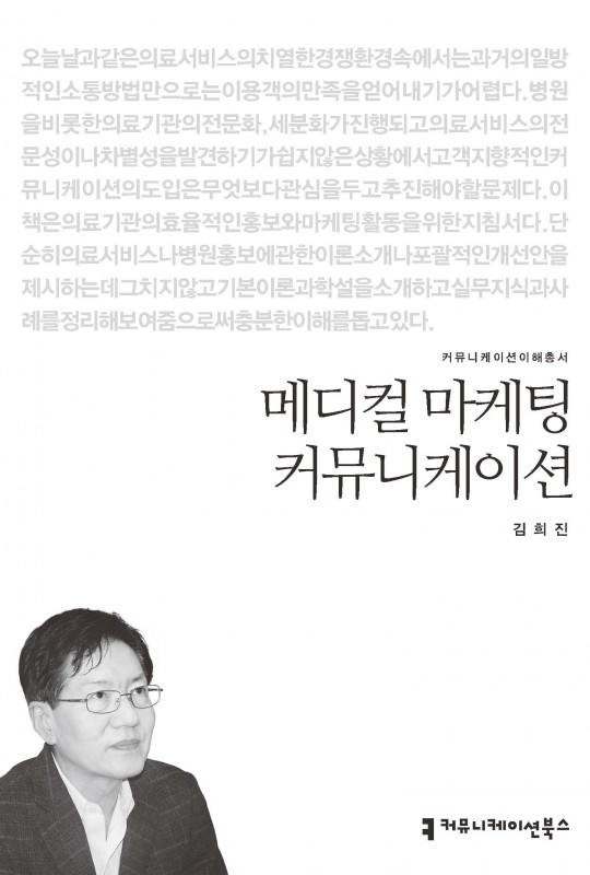 메디컬 마케팅 커뮤니케이션_김희진_표지_초판1쇄_20151006