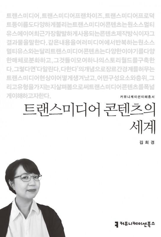 트랜스미디어 콘텐츠의 세계_김희경_표지_20151002