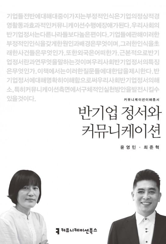 반기업정서와커뮤니케이션_윤영민최준철_표지_초판1쇄_20151012_페이지_1