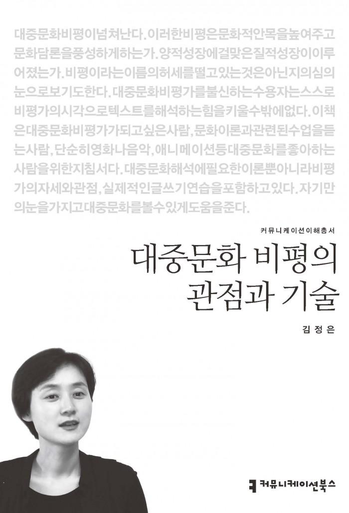 대중문화비평의관점과기술_김정은_표지_초판1쇄_20151012