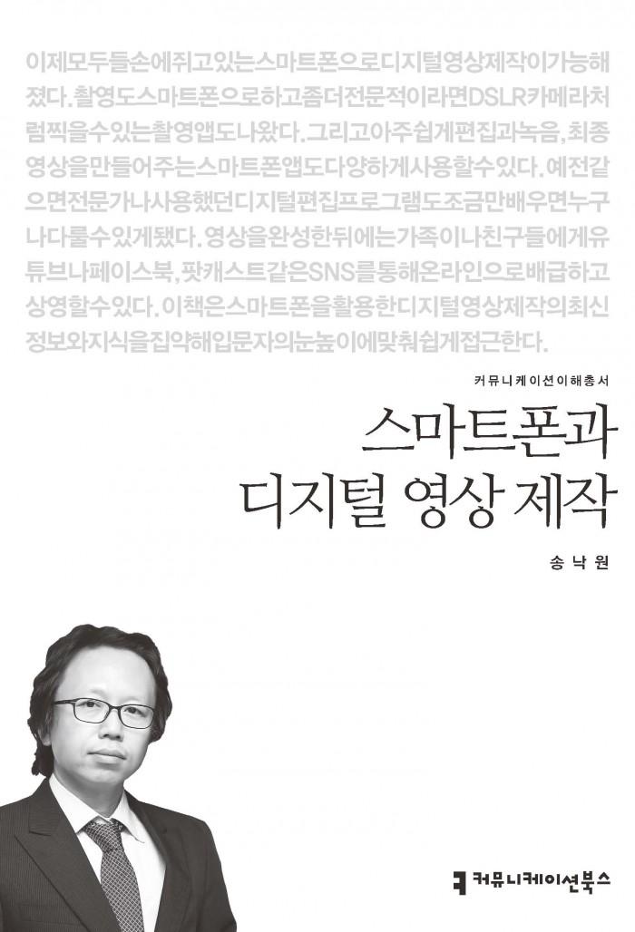 스마트폰과디지털영상제작_송낙원_표지_초판1쇄_20151013