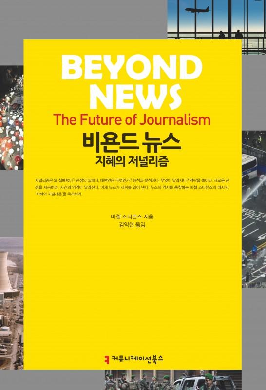 비욘드뉴스,지혜의저널리즘_표지