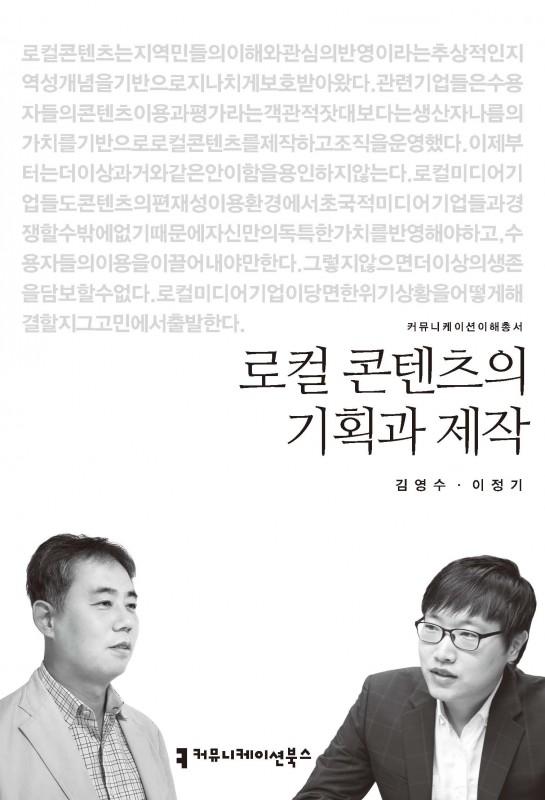 로컬콘텐츠의기획과제작_김영수이정기_표지_초판1쇄_20151008