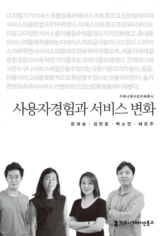 사용자경험과서비스변화_문재승외_표지_초판1쇄_20151012