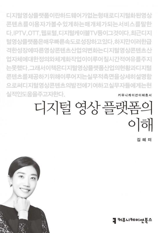 디지털영상플랫폼의이해_김혜미_표지_초판1쇄_20151012