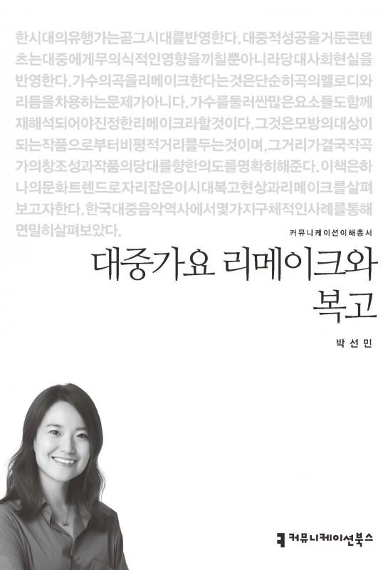 대중가요리메이크와복고_박선민_표지_초판1쇄_20151012