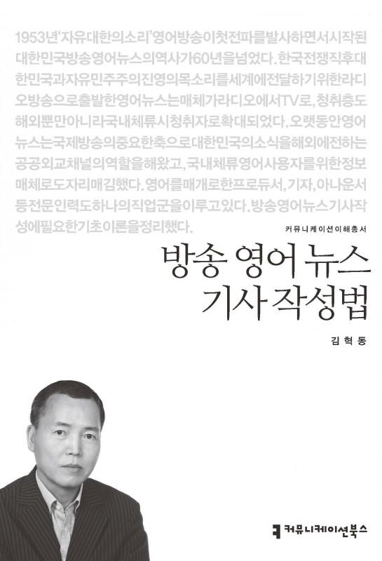 방송영어뉴스기사작성법_김혁동_표지_초판1쇄_20151012