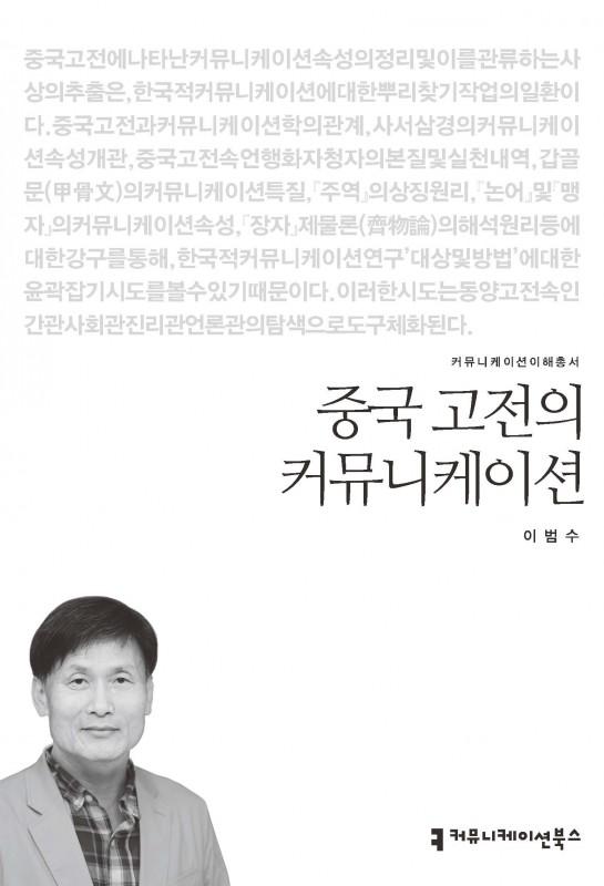 중국고전의커뮤니케이션_이범수_표지_초판1쇄_20151013