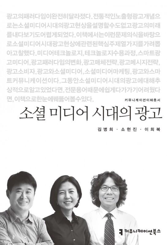 소셜미디어시대의광고_김병희외_표지_초판1쇄_20151012