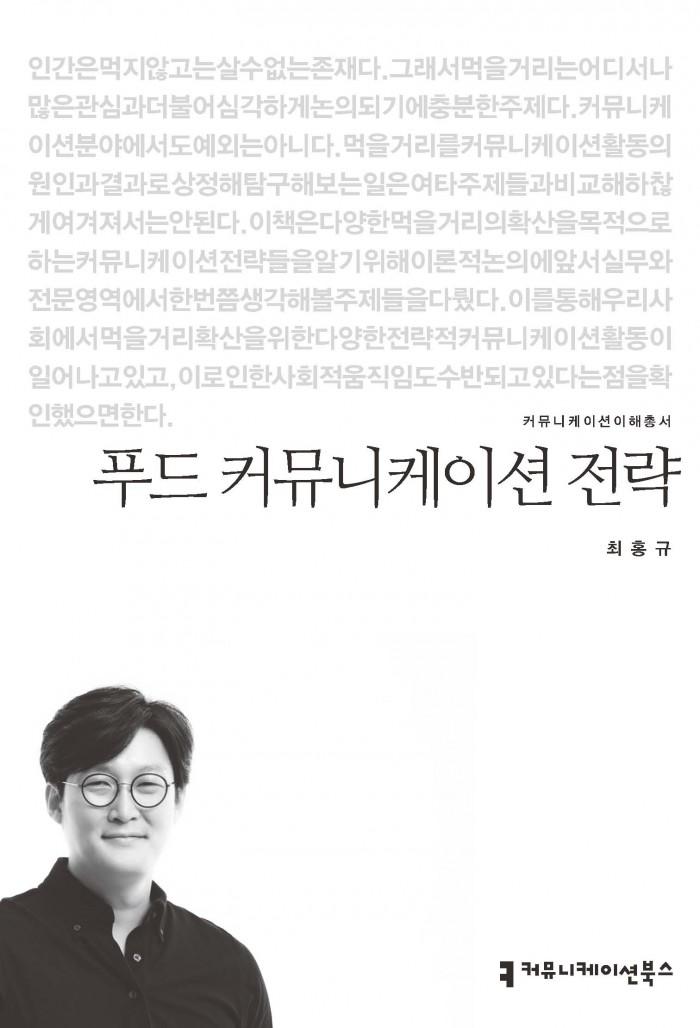 푸드케뮤니케이션전략_최홍규_표지_초판1쇄_201501012