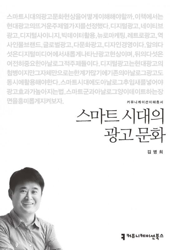 스마트 시대의 광고 문화_표지_자켓