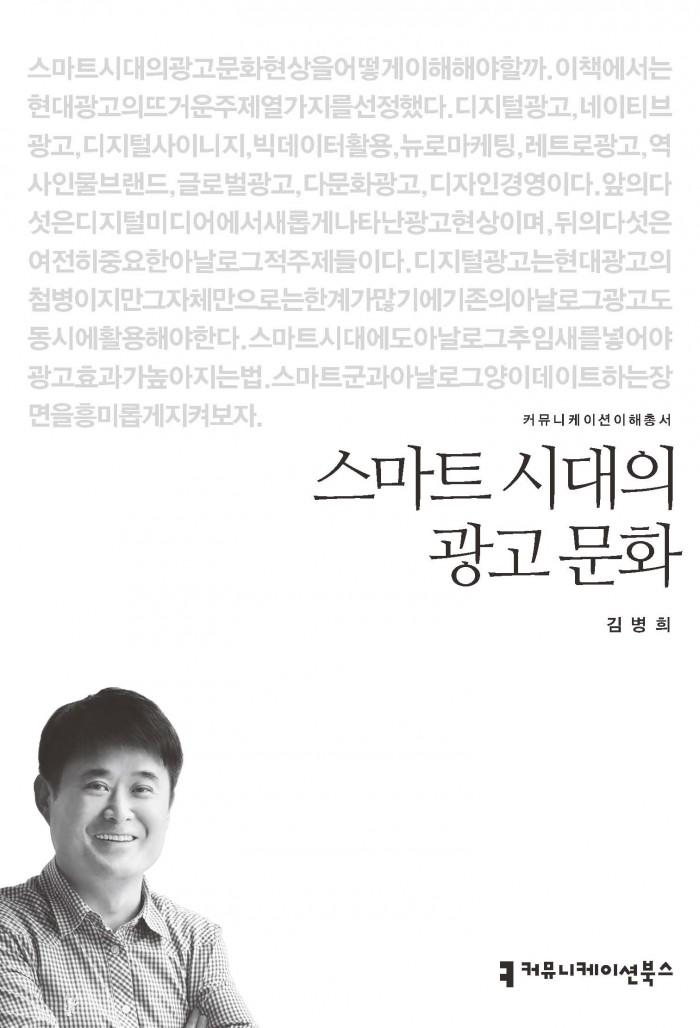 스마트시대의광고문화_김병희_표지_초판1쇄_20151007