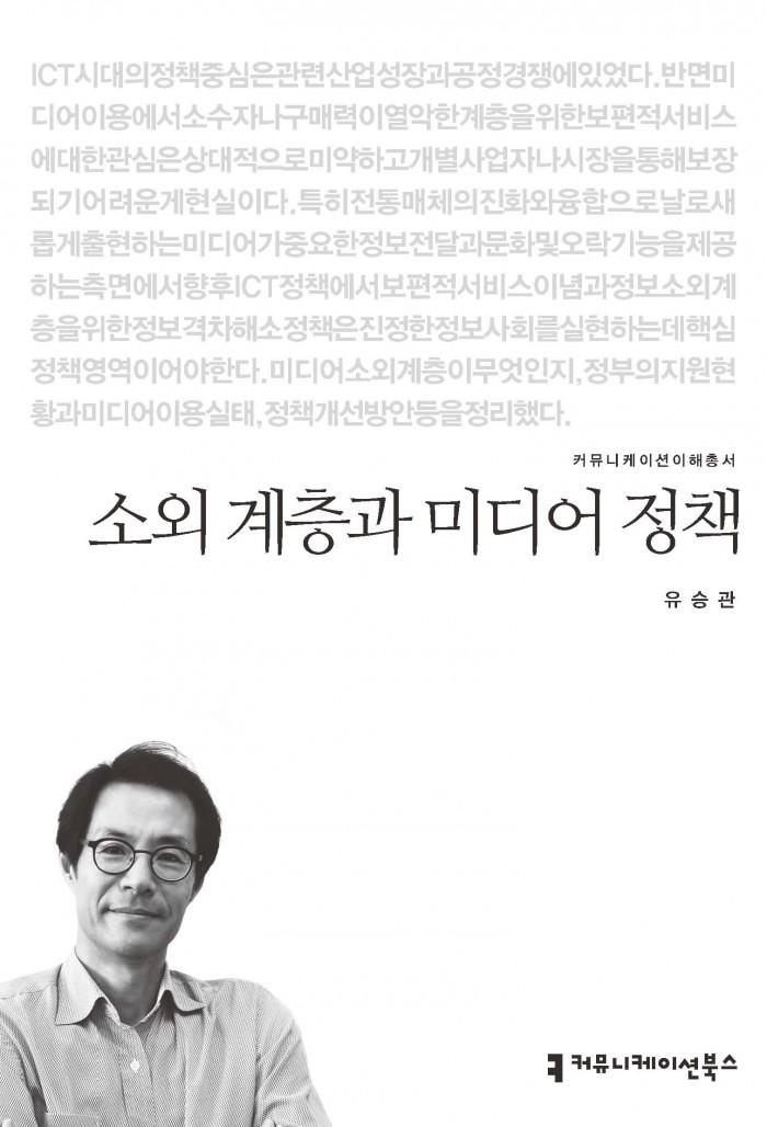 소외계층과미디어정책_유승관_표지_초판1쇄_20151007