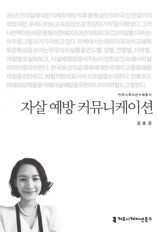 자살예방커뮤니케이션_김호경_표지_초판1쇄_20151008