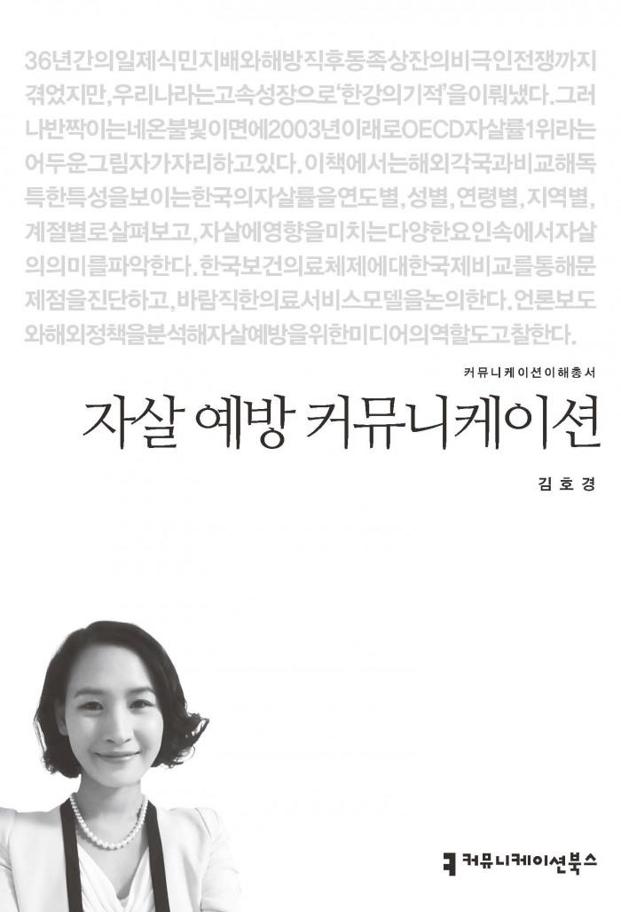 자살 예방 커뮤니케이션_표지