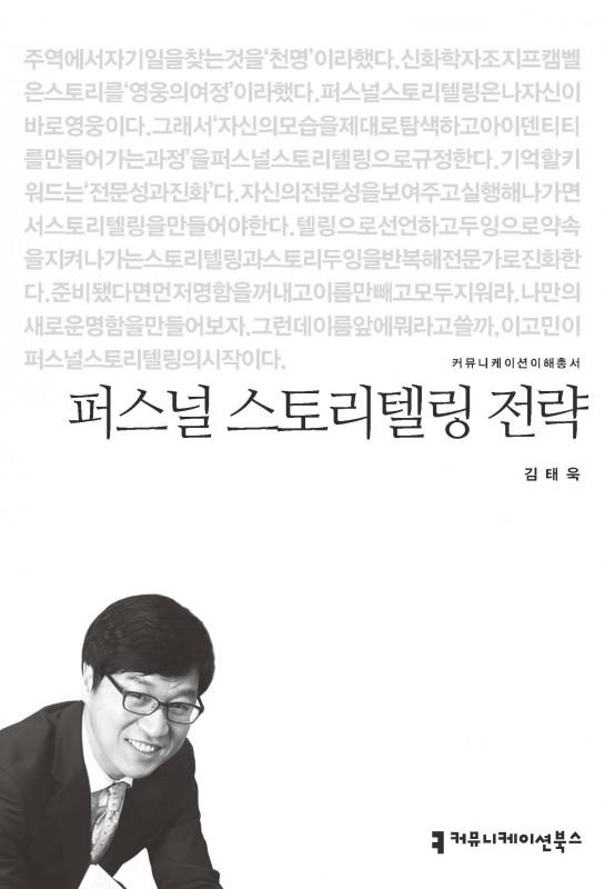 퍼스널스토리텔링전략_김태욱_표지_초판1쇄_20151008