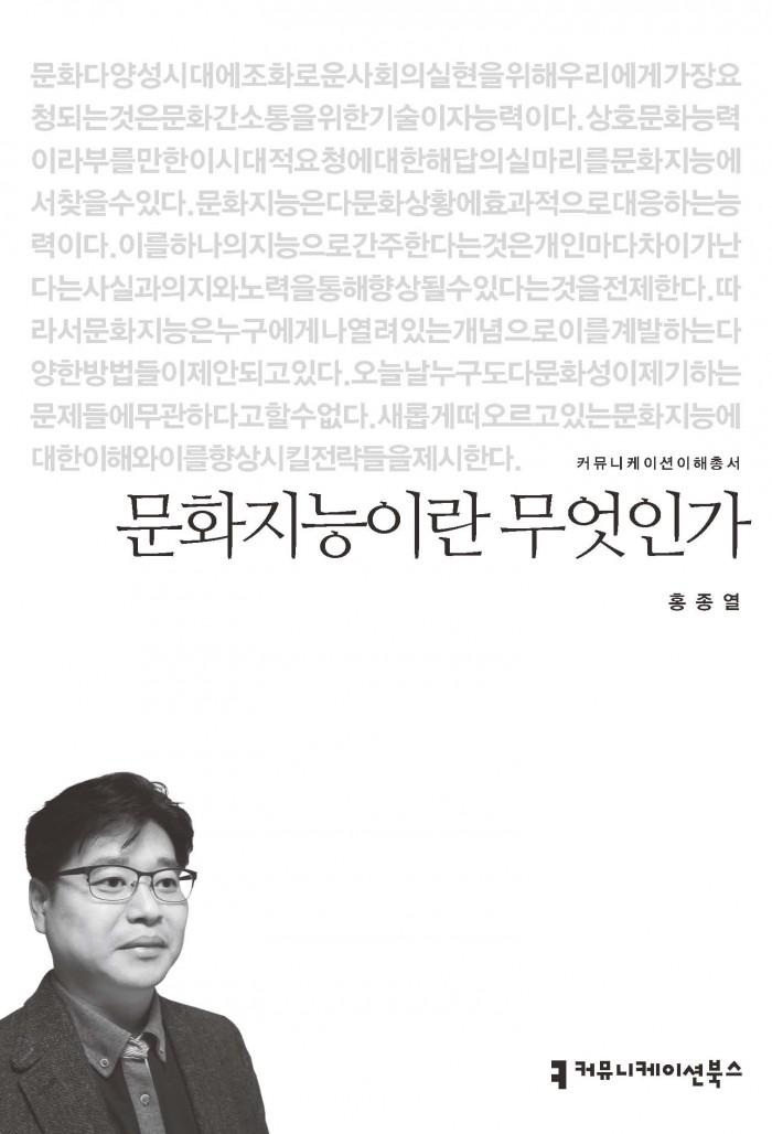 문화지능이란무엇인가_홍종열_표지_초판1쇄_20151012